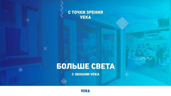 С точки зрения VEKA. Больше света с окнами VEKA
