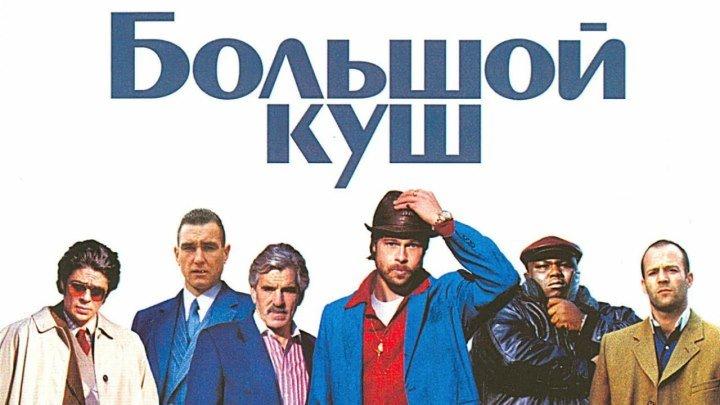 Большой куш (2000) 1080p60