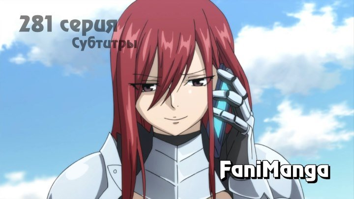 Fairy Tail [Тв-3] - Серия 281 [Субтитры] Kitsune • Fairy Tail