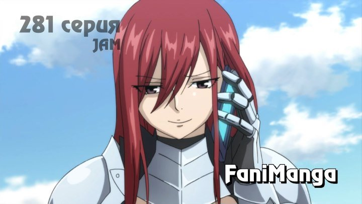 Хвост Феи [Тв-3] - Серия 281 [JAM] Fairy Tail