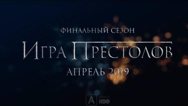 Игра Престолов 8 сезон — Русский тизер (2019)