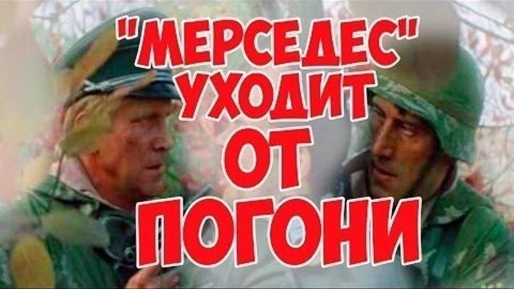 «МЕРСЕДЕС» УХОДИТ ОТ ПОГОНИ (Военный СССР-1980г.) Х.Ф.