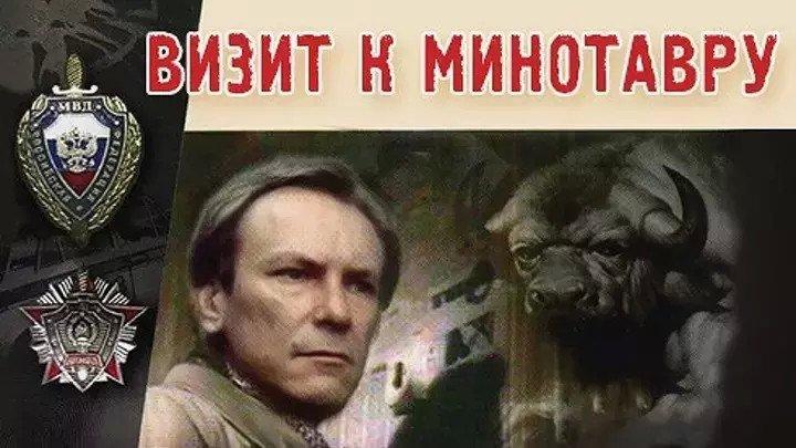 Визит к Минотавру .Детектив.1987 год.СССР.