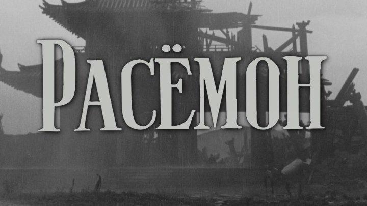 Расемон (Япония, 1950) HD1080, реж. Акира Куросава, советский дубляж без вставок на японском