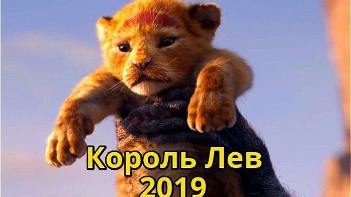 Король Лев HD(приключения)18 июля 2019
