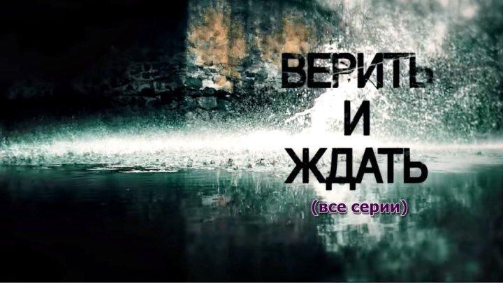 Русский сериал «Верить и ждать» (все серии)