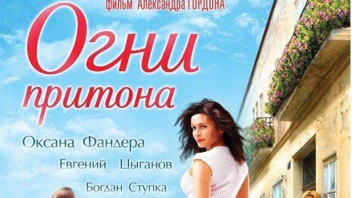 Огни притона - (Драма) 2011 г Россия