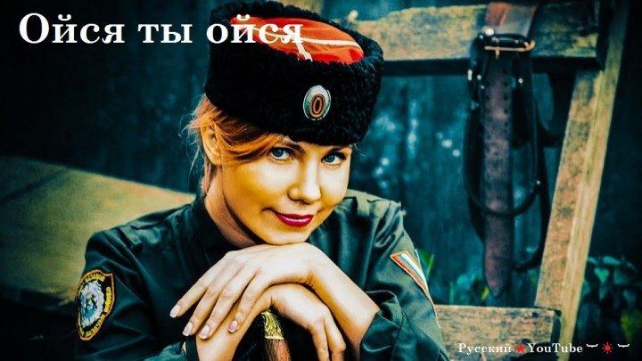 Ойся ты ойся 🔴 Казаки фланкировка ⋆ Russian Cossacks Flanking Saber ⋆ Русский ☆ YouTube ︸☀︸