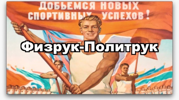 Физрук-Политрук (выпуск 4)