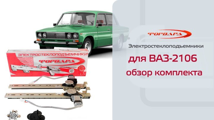 Стеклоподъемники ФОРВАРД для ВАЗ-2106 в передние двери. Обзор комплекта