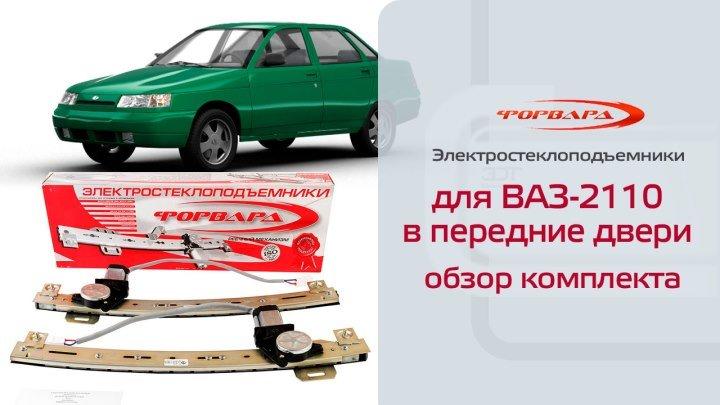 Стеклоподъемники ФОРВАРД для ВАЗ-2110 и LADA Priora в передние двери. Обзор комплекта