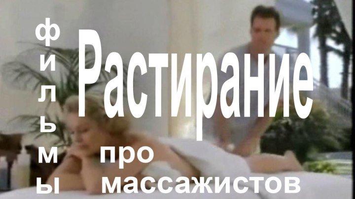 Фильмы про массажистов. Растирание