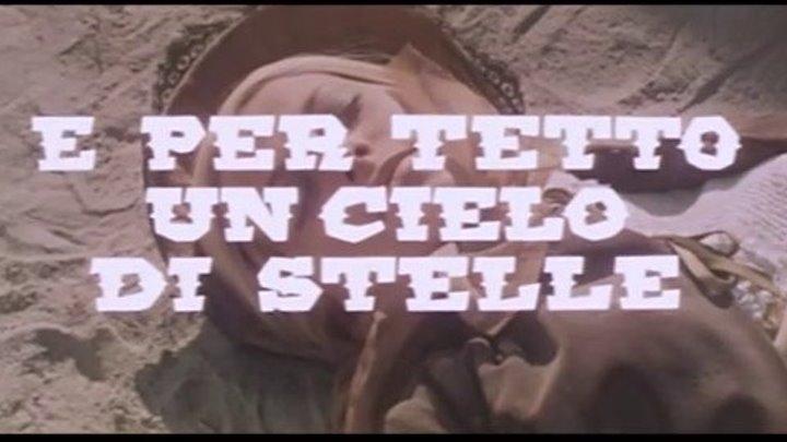 """"""" И крышей будет небо, полное звёзд """" ( вестерн комедия . 1968 )"""