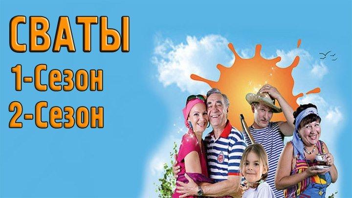 СВАТЫ - 1 u 2 сезон (2OO8 - 2OO9) 720HD