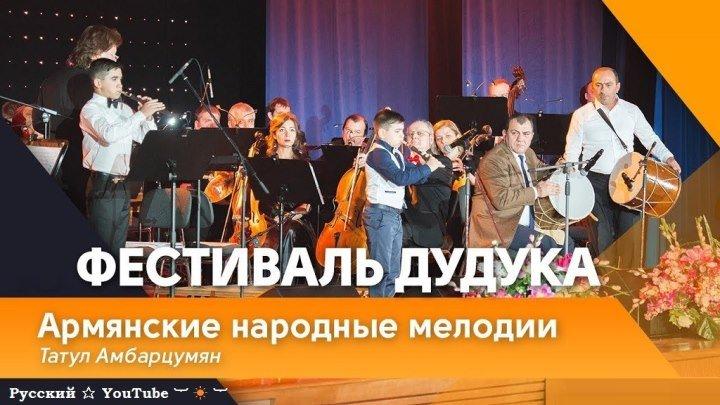 Татул Амбарцумян 💎 Sari axjik ⋆ The Second Moscow International Duduk festival ⋆ Русский ☆ YouTube ︸☀︸