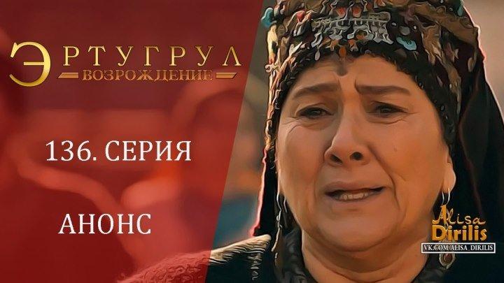 Эртугрул. 136 серия. анонс на русском. Озвучка turok1990