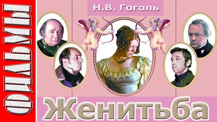 Женитьба. (Комедия.1977) Н.В. Гоголь