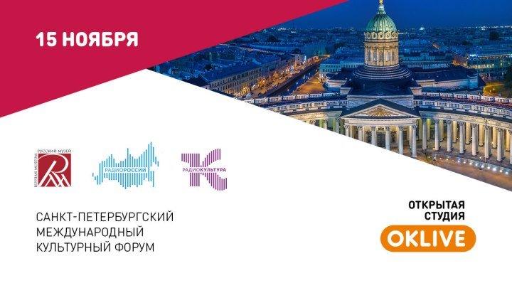Санкт-Петербург. Культурный форум Live | 15 ноября 2018
