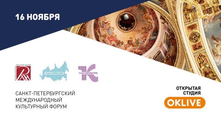 Санкт-Петербург. Культурный форум Live | 16 ноября 2018