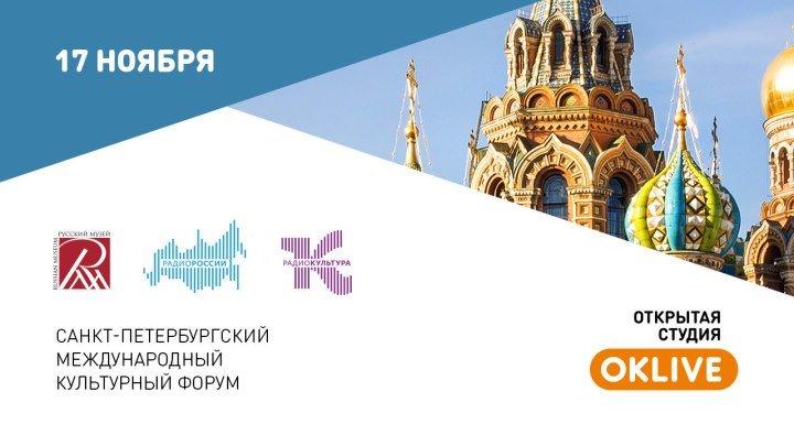 Санкт-Петербург. Культурный форум Live | 17 ноября 2018