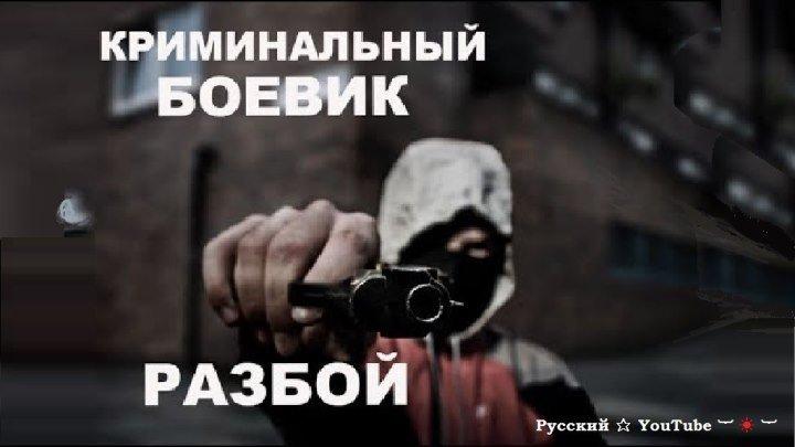 РАЗБОЙ 👊 КРИМИНАЛЬНЫЙ БОЕВИК 2018 HD ⋆ Русский ☆ YouTube ︸☀︸