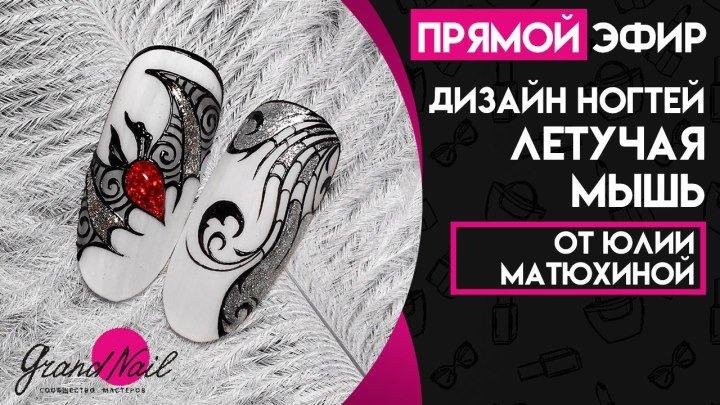 Дизайн ногтей Летучая Мышь - МК Юлии Матюхиной