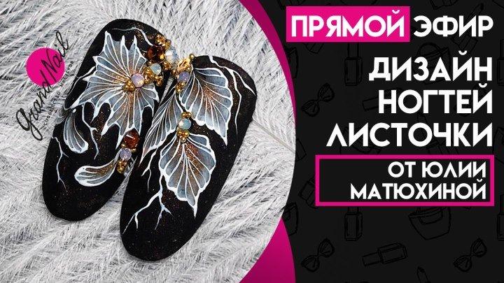 Дизайн ногтей Листочки с Матюхиной Юлией