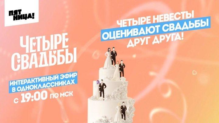 Невесты оценивают свадьбы друг друга!