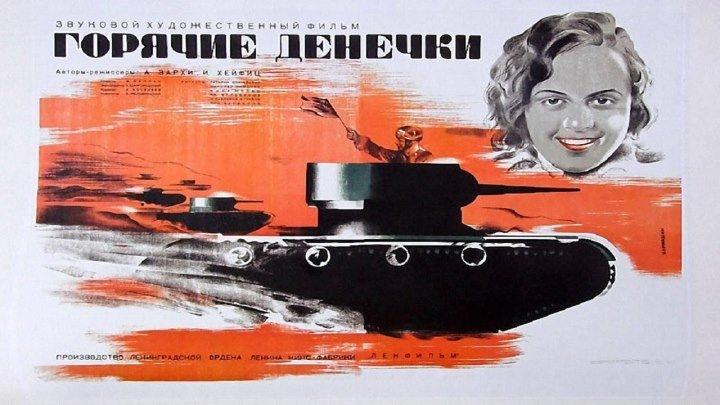 ГОРЯЧИЕ ДЕНЁЧКИ (комедия, мелодрама) 1935 г