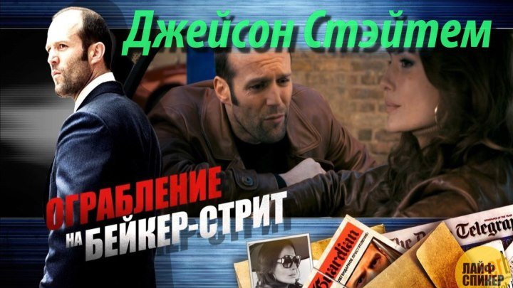 🎬 Ограбление на Бейкер-Стрит (Англия\HD72Ор) Криминал \ 2ОО8г