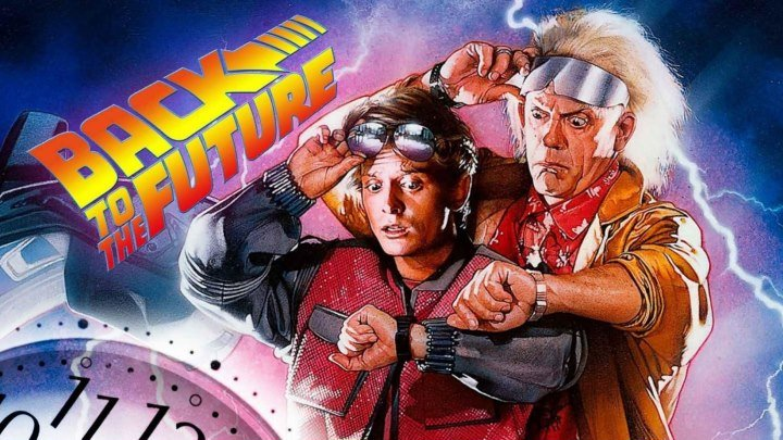 Назад в будущее 1985 фантастика, комедия, приключения