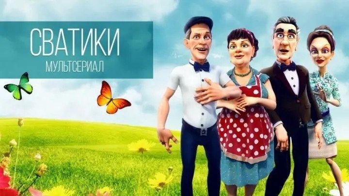 Сватики (сериал) (2016) (19)