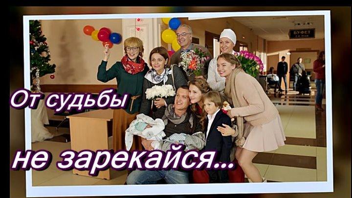 Русский сериал «От судьбы не зарекайся» (все серии)