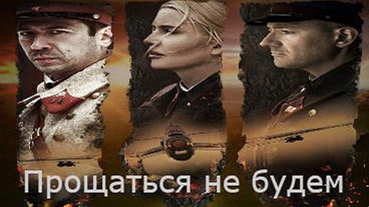 Жанр: военный, боевик, драма(наше кино)FHD
