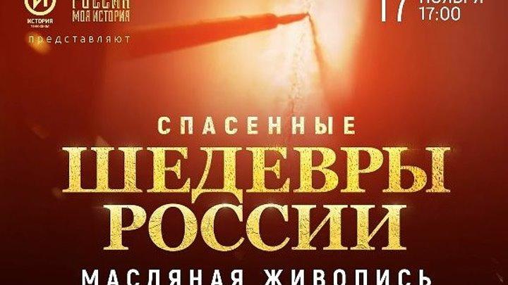 Спасенные шедевры России. Масляная живопись