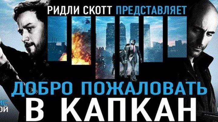 Добро пожаловать в капкан _ Welcome to the Punch (2012) _ Боевик, Триллер, Крими
