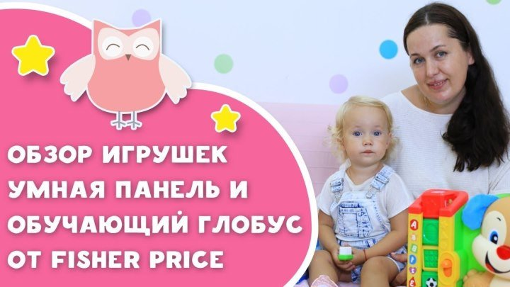 Обзор игрушек Умная панель и Обучающий глобус от Fisher Price[Любящие мамы]