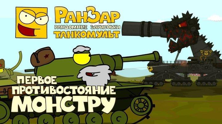 #plagasRZ: 📺 Танкомульт: Первое Противостояние Монстру. РанЗар #видео