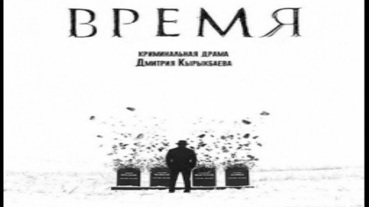 Время, 2018 год / Серии 1-4 из 12 (криминал, драма) HD