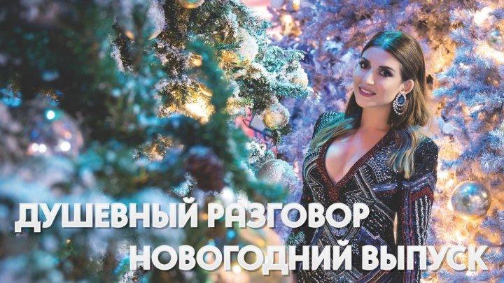Душевный разговор с Жасмин: Новогодний выпуск