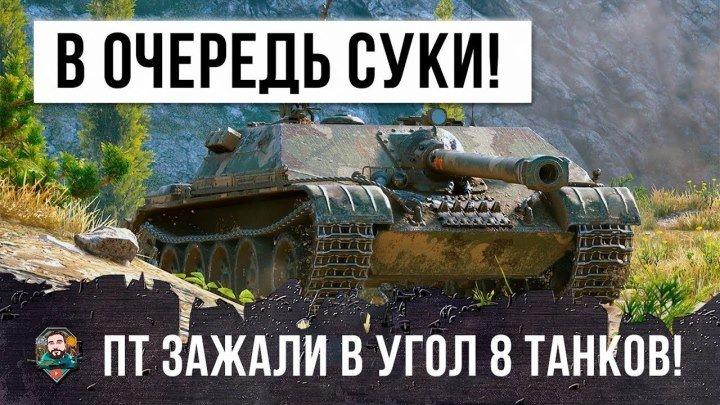 В ОЧЕРЕДЬ СУКИНЫ ДЕТИ! - ОДНУ ПТ ЗАЖАЛИ В УГЛУ 8 ТАНКОВ!