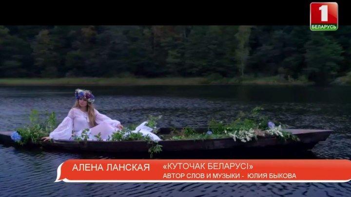 Премьера клипа Алены Ланской на песню «Куточак Беларусi»!