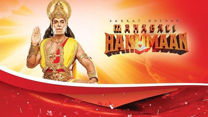 Хануман - вождь обезьян / Mahabali Hanuman (1981)@