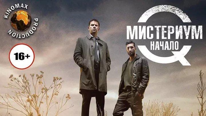 фильм Мистериум Начало (2013)