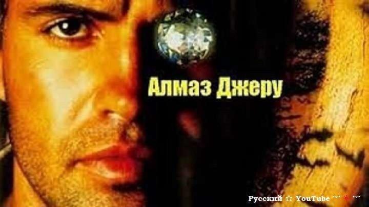Алмаз Джеру 💎 Приключения ⋆ Поиски сокровищ ⋆ Русский ☆ YouTube ︸☀︸