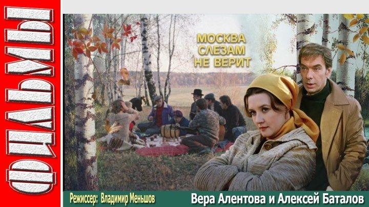 🎥 🎥 🎥_ _ Москва слезам не верит. (Драма, Мелодрама.1979)