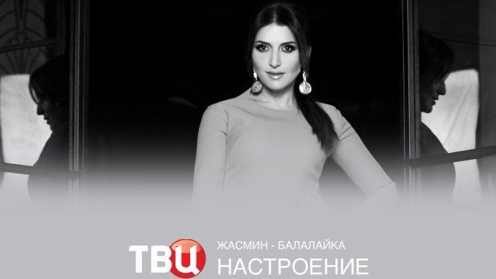 Жасмин - Балалайка (ТВЦ: Настроение)