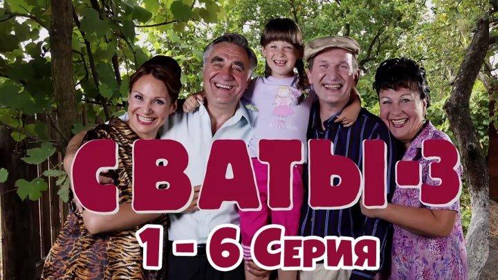 СВАТЫ 3 сезон, 1-6 серия (2OO9) 720HD