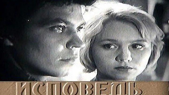 Исповедь (1962) - социальная драма