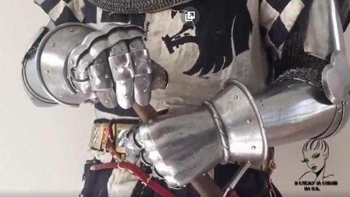 Как одевали рыцарей в доспехи. На видео показана полная амуниция воина XIV в